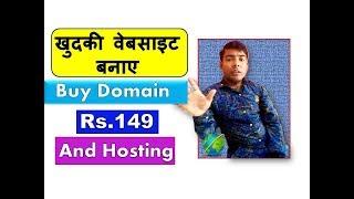 Buy Website Only Rs 149 | Buy Domain Name And Hosting - खुदकी वेबसाइट बनाये #1