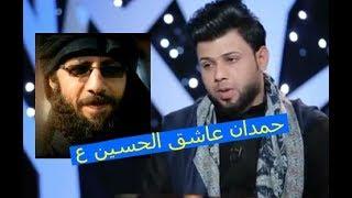 سيد فاقد  يتكلم عن المرحوم حمدان الشاكري برنامج كعده من العمر