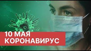 Последние новости о коронавирусе в России. 10 Мая (10.05.2020). Коронавирус в Москве сегодня