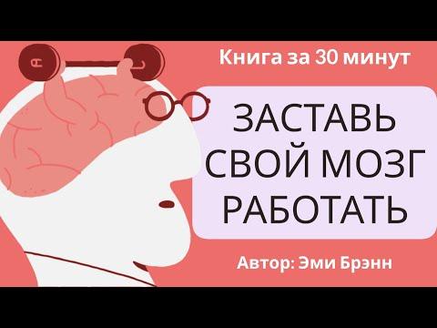 Заставь свой мозг работать | Эми Брэнн