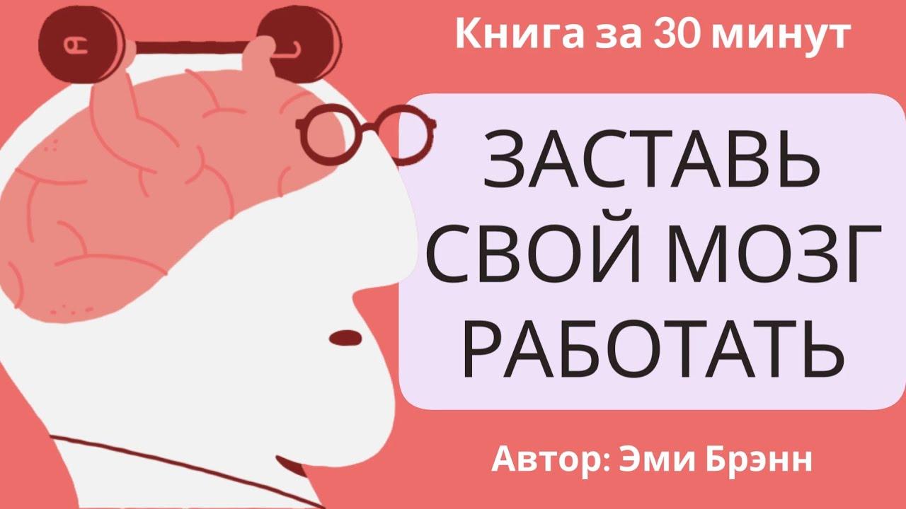 Заставь свой мозг работать