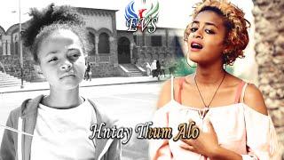 New eritrean song 2019 - HNTAY THUM ALO by Mariam Mulugheta (Miri) - EVS