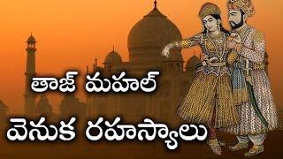 Video తాజ్ మహల్ వెనుక మనకు తెలియని రహస్యాలు ఇవే..! | Taj Mahal Secrets Full Video in Telugu | Telugu Mojo download MP3, 3GP, MP4, WEBM, AVI, FLV Januari 2018