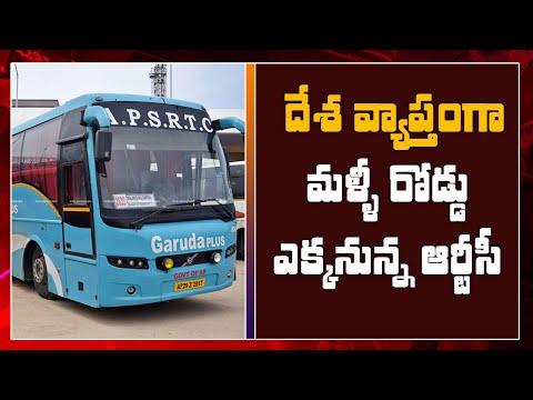 దేశ వ్యాప్తంగా మళ్ళీ రోడ్డు ఎక్కనున్న ఆర్టీసీ || Central Govt Plans To Restart RTC Service || SN