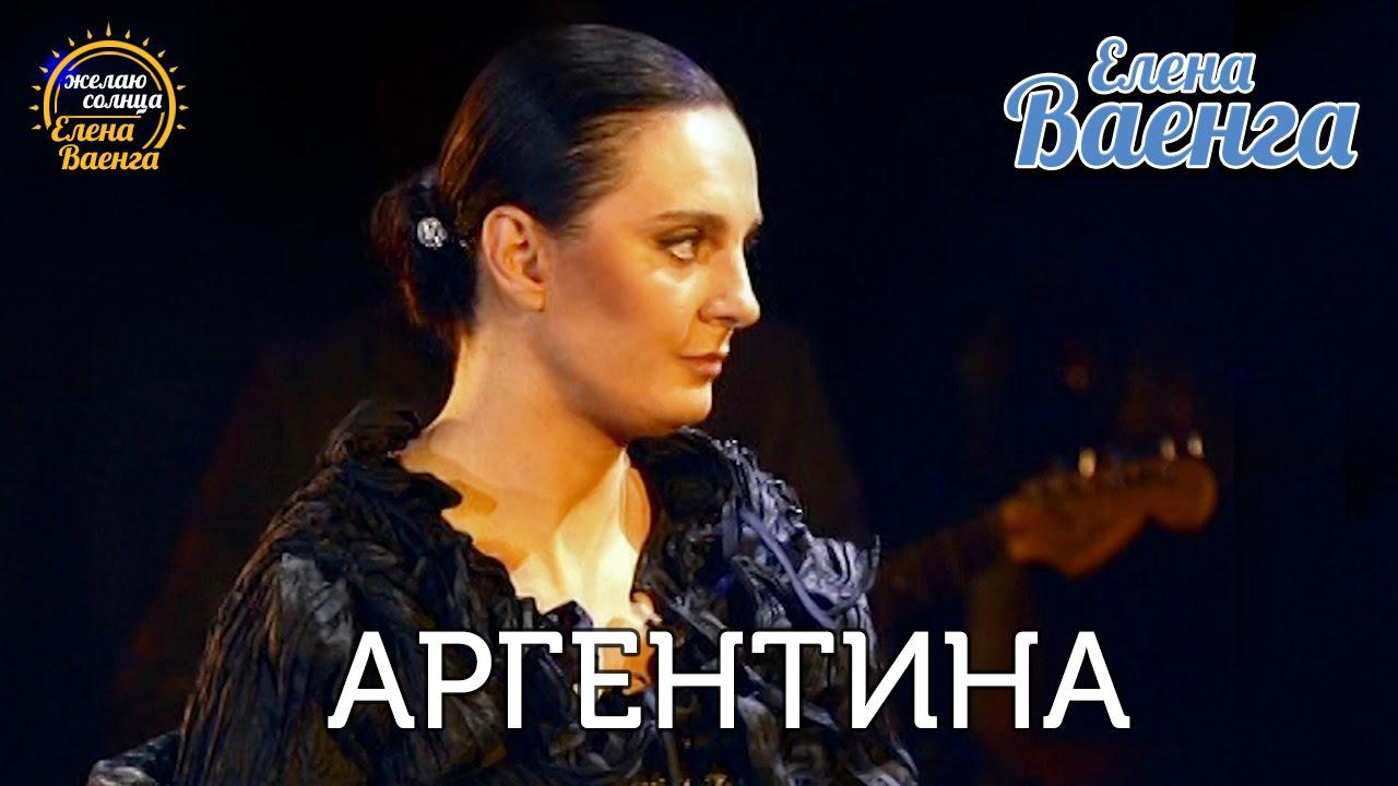 """Елена Ваенга — Аргентина — концерт """"Желаю солнца"""" HD"""