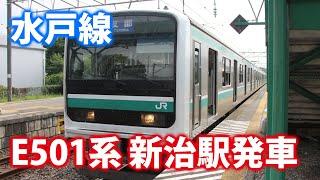 【水戸線】E501系K751編成 新治駅発車