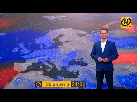 Прогноз погоды на 30 апреля: дожди, грозы и до +14°C