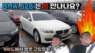 천만원대 수입중고차 추천! 불안나는 BMW 528i는 …