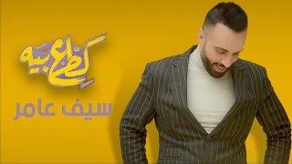 سيف عامر - كطع بية (حصرياً) | 2019 | (Saif Amer - Kata3 Bia (Exclusive