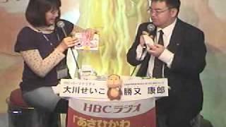 第86回_平成22年10月6日_北海道旅客鉄道株式会社_勝又康郎さん
