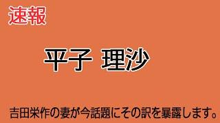 平子理沙さんが今Yahooの検索ランキングで人気!その訳を動画で解...