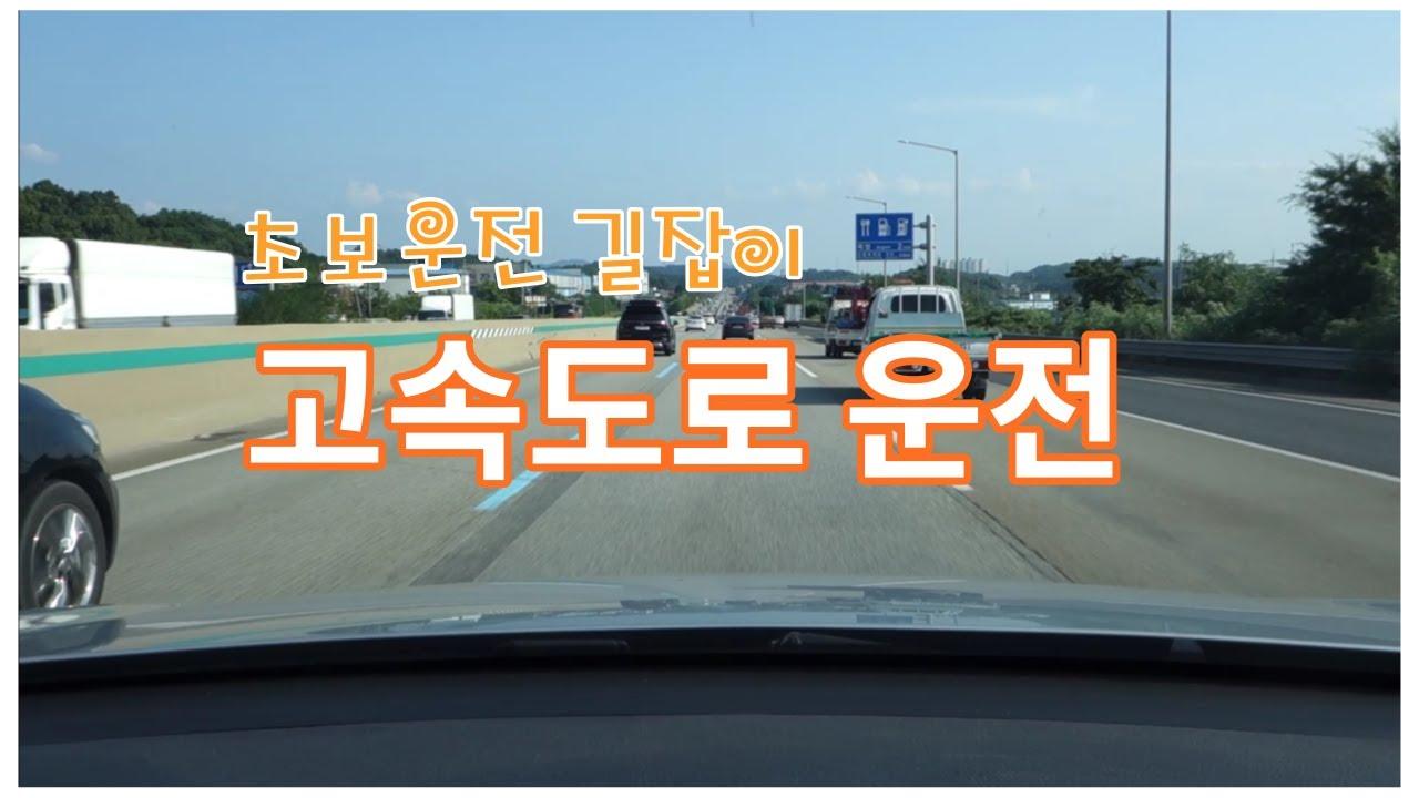 [초보운전 길잡이] 고속도로 운전