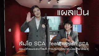 แผลเป็น - Atom | Cover | ส้มโอ SCA (แชมป์ถ้วยพระองค์โสมฯ สมาคมนิยมไทย) Feat. แฟรงค์ SCA