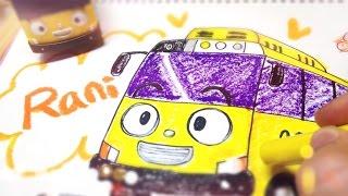 꼬마버스 타요 - 라니 그리기  Tayo the Little Bus Rani drawing [LimeTube]