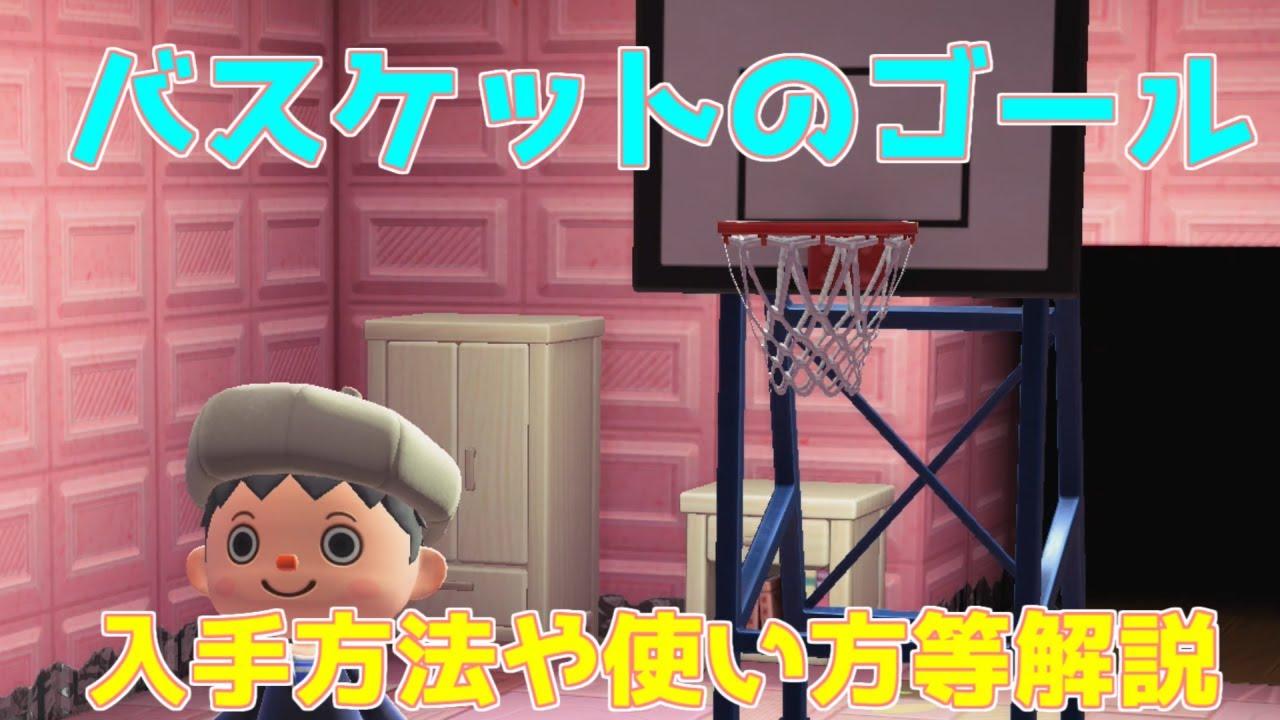 入手方法 あつ森 バスケットボール