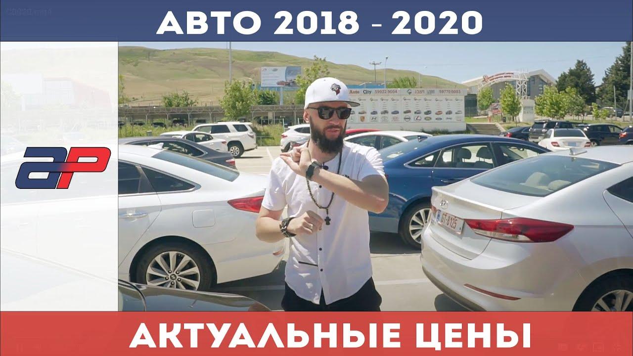 Цены на авто 2018-2020 в Грузии на авторынке Autopapa