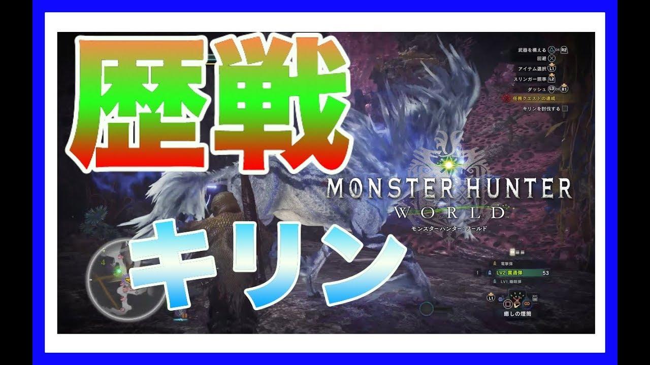 [MHW]歴戦の個體キリン ️ライトボウガン ️ソロ剎那のMONSTER HUNTER WORLD - YouTube