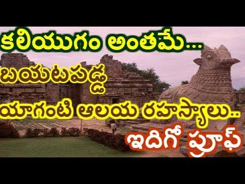 ప్రపంచాన్ని బయాందోళనకు గురి చేస్తున్నవీరబ్రహ్మం చెప్పిన  యాగంటి రహస్యాలు Yaganti temple facts
