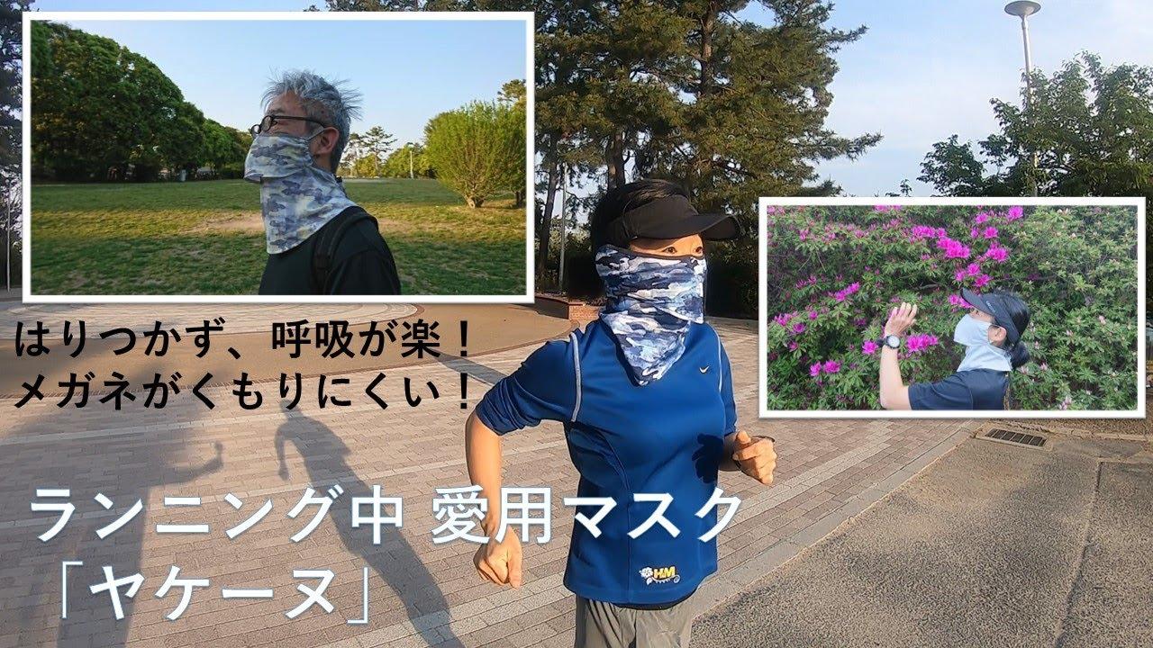ランニング中の愛用マスク!『ヤケーヌ』!