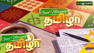 Good Morning Tamizha | 24/09/2016 | PUTHUYUGAM TV