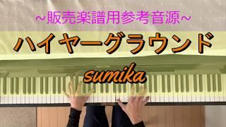 【耳コピ】ハイヤーグラウンド/sumika piano 歌詞・コード付き