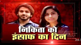 Haryana court to pronounce verdict in Nikita Tomar murder case today