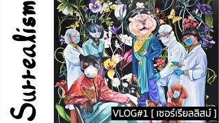 Vlog #1 Analysing Thai artist's Surrealist paintings วิเคราะห์ภาพเซอร์เรียลลิสม์ [subtitle ไทย]