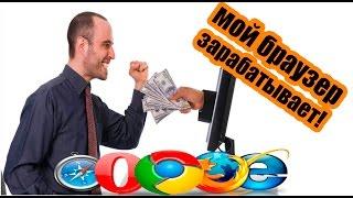 Заработок в интернете на расширениях в браузере!!!