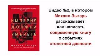 Видео №2, в котором Михаил Зыгарь рассказывает о том, как писать о событиях столетней давности