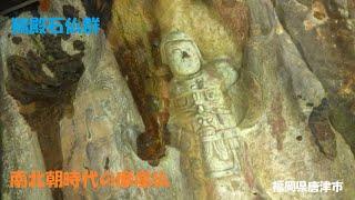 #40【史跡】磨崖仏を見に鵜殿石仏群に行ってみた