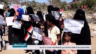 وقفة احتجاجية بتعز للمطالبة باستكمال تحرير المحافظة وفك الحصار عن المدينة