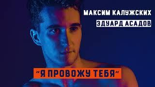 """Максим Калужских - """"Я провожу тебя"""". (Эдуард Асадов)"""