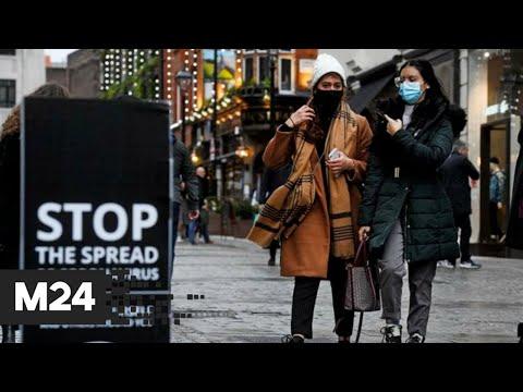 Новый штамм коронавируса в Великобритании распространяется с большой скоростью - Москва 24