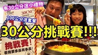 桃園火車站前一個人吃的韓式燒肉~推出30公分挑戰賽,成功者有小禮物!☆哪哪麻☆