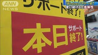 Windows7サポート終了 継続使用で感染や情報流出も(20/01/14)