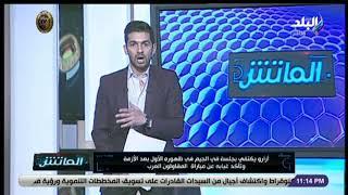 الماتش - هانى حتحوت يكشف تفاصيل أزمة ازارو مع الأهلى .. وخناقته مع فايلر