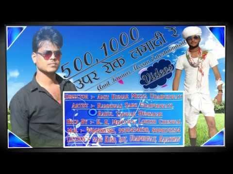 500, 1000 Upar Rok Laga Di Re || पाँचसौ हजार ऊपर रोक लगादी रे || New Modi DJ Song Rajasthan 2017