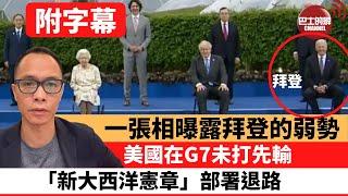 盧永雄「巴士的點評」 一張相曝露拜登的弱勢。美國在G7未打先輸,「新大西洋憲章」部署退路。  21年6月14日