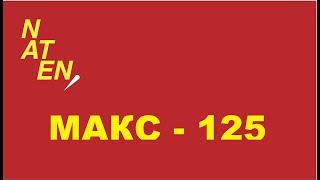 Турнир Макс-125, 23.02.2021 (2 стол)