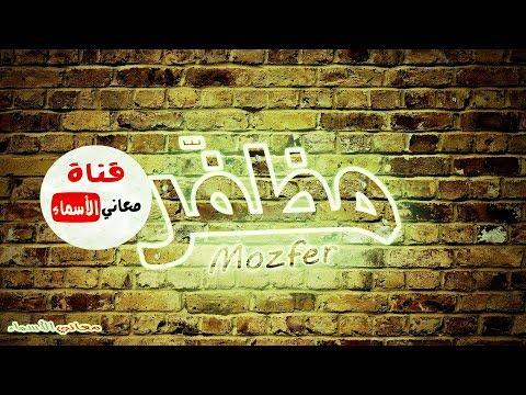 معنى اسم #مظفر وصفات حامل هذا الاسم #Mozfer