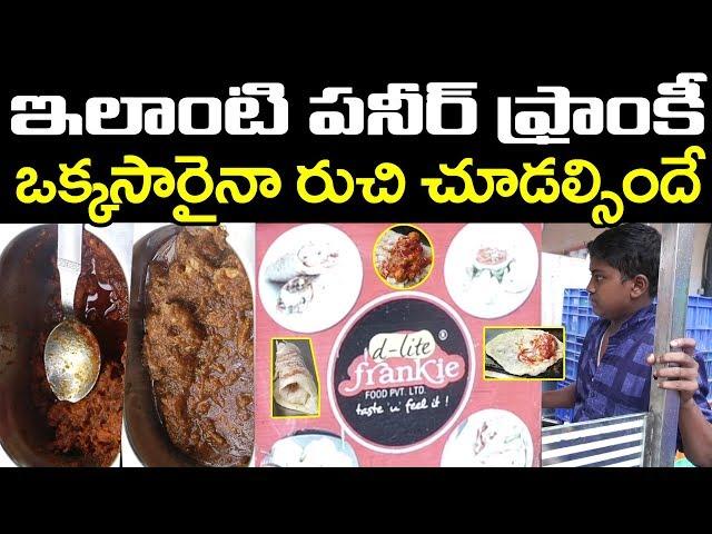 Tasty Street Foods | Paneer Frankie | Chicken Frankie | రుచికరమైన పన్నీర్ ప్రాంకిస్