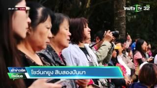 การแสดงนกยูง สิบสองปันนา   14-03-59   เช้าข่าวชัดโซเชียล   ThairathTV