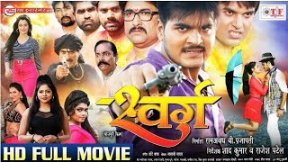 Sawrg ( Official Trailer ) Superhit Bhojpuri Movie Full HD 2018