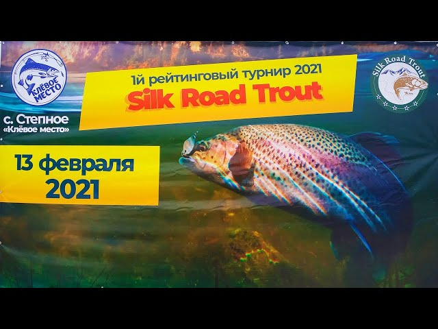 Silk Road Trout 2021 // ЧЕМПИОНАТ ПО РЫБАЛКЕ В БИШКЕКЕ! (Телепроект