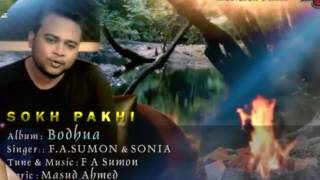bangla new song F A sumon by   Sokh Pakhi  HD md sujon bhuiyan