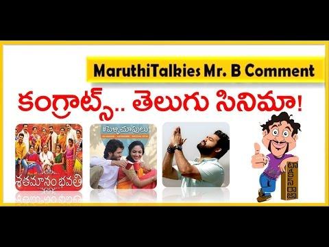 64th National Film Awards For Telugu | Janatha Garage | Shatamanam Bhavati | pellichoopulu