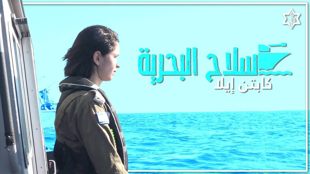 كابتن إيلا في جولة مع سلاح البحرية الإسرائيلية