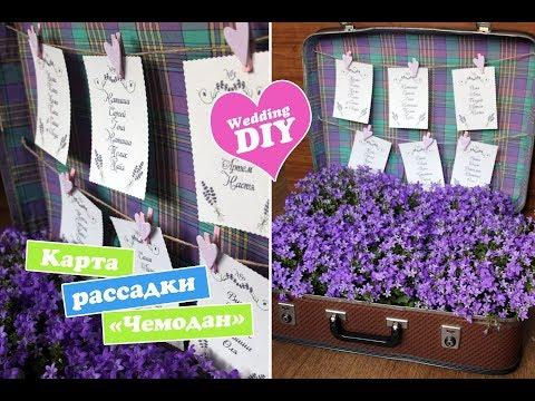 Diy: План рассадки гостей в чемодане / Свадьба своими руками / Wedding Ideas