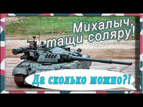 Т-80: Прожорливая Тварь.