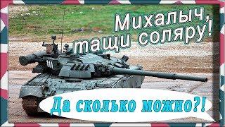 Т-80: Прожорливая Тварь. Основной боевой танк с газотурбинным двигателем.
